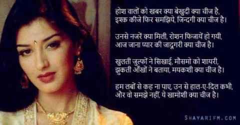 Hindi Shayari, Hosh Walon Ko Khabar Kya