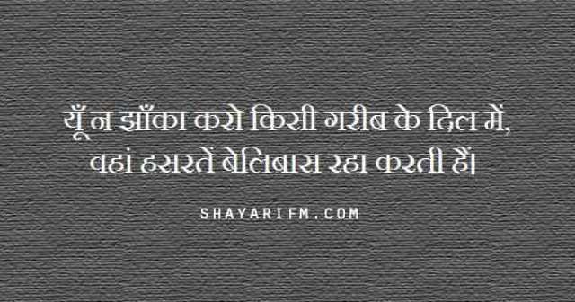Best Hindi Shayari on Gareebi