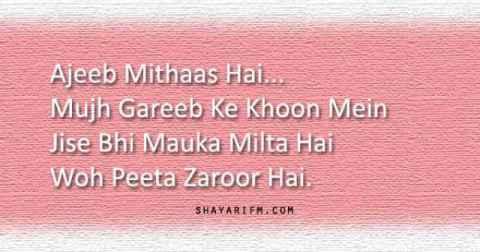 Gareebi Par Hindi Shayari