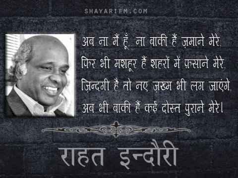 Rahat Indori Shayari Collection