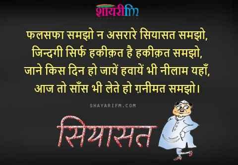 Hindi Shayari about Siyasat