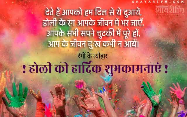 Happy Holi Hindi Shayari, Happy Holi 2019 Best Wishes Sms