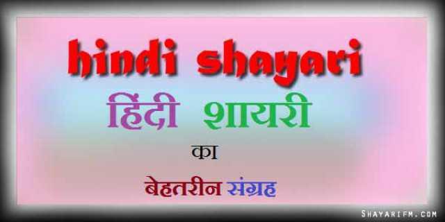 Karein Khoon Ka Daava | Hindi Shayari