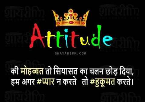 Attitude Shayari, Toh Hukoomat Karte