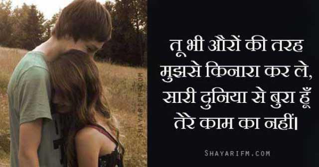 Hurt Shayari, Tu Mujhse Kinara Kar Le