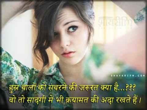 Shayari on Beauty, Saadgi Mein Qayamat Ki Adaa