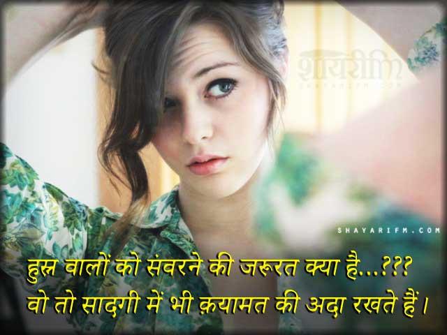 Beauty Shayari, Saadgi Mein Qayamat Ki Adaa