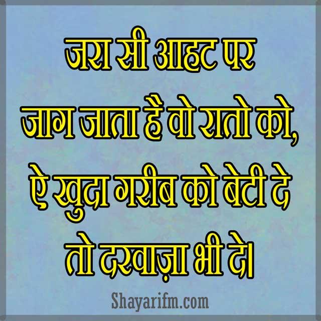 Gareebi Par Shayari - Hindi Shayari