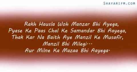 Inspirational Shayari, Manzil Bhi Milegi