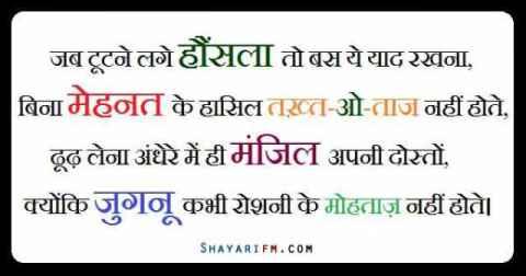 Inspirational Shayari, Roshni Ke Mohtaj Nahi Hote