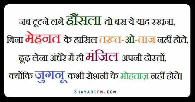 Roshni Ke Mohtaj   Inspirational Shayari