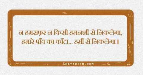 Inspirational Shayari, Humare Paanv Ka Kaanta