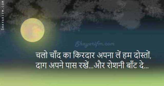 Inspirational Shayari, Roshni Baant Dein