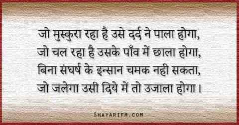 Inspirational Shayari, Raah Sangharsh Ki