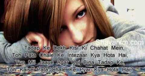 Intezar Shayari, Intezar Kya Hota Hai