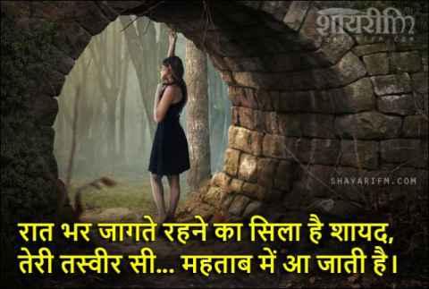 Intezaar Shayari, Jagte Rehne Ka Sila