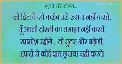 Friendship Shayari, Apni Dosti Ka