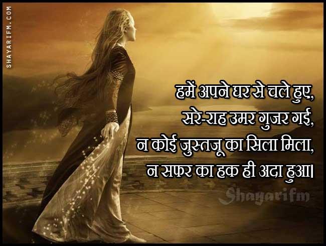 Sad Shayari, Na Justjoo Ka Sila Mila