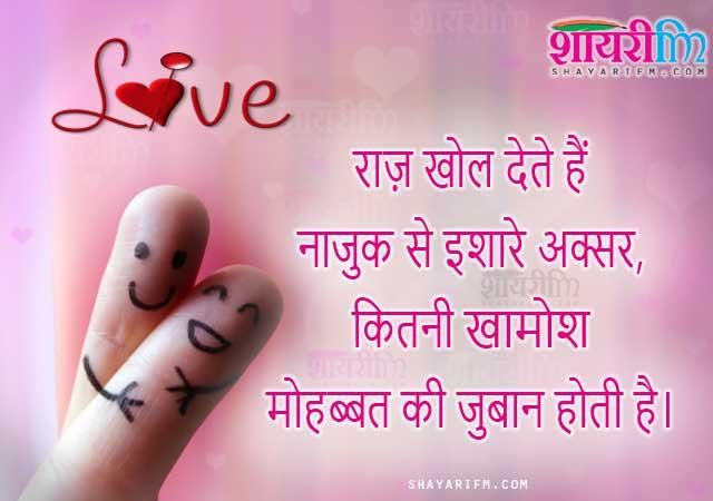 Mohabbat Ke Ishaare Love Shayari Status