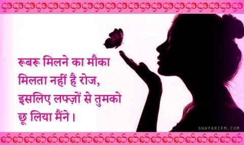 Love Shayari, Lafzon Se Chhu Liya