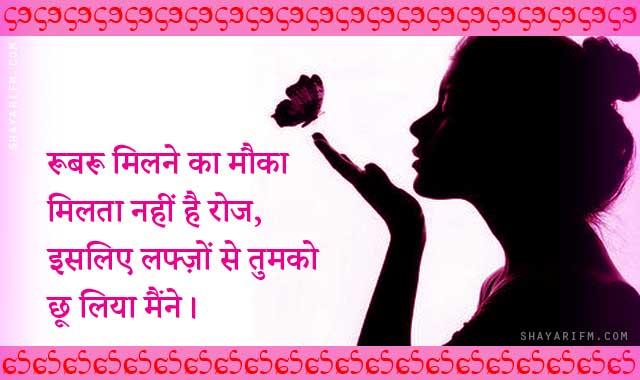 Hindi Love Shayari, Lafzon Se Chhu Liya