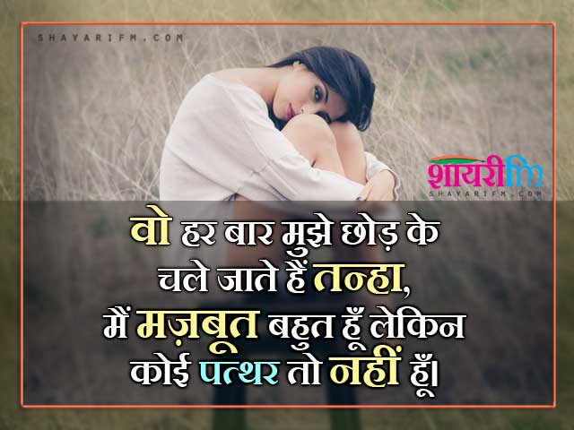 Alone Shayari, Shayari on Loneliness, Tanhayi Shayari