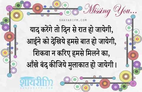 Missing You Shayari, Yaad Karenge Toh