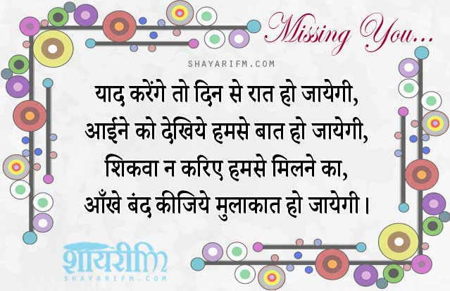 Missing You Shayari, Yaad Karenge Toh