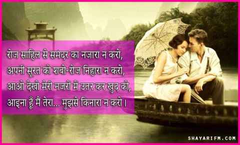 Love Shayari, Aayina Hoon Main Tera