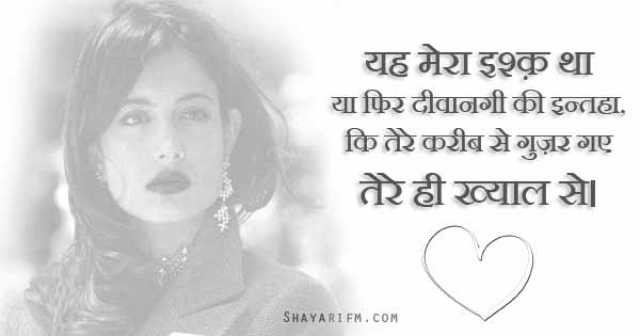 Love Shayari, Deewangi Ki Inteha