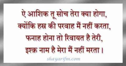Love Shayari, Ishq Naam Hai Mera