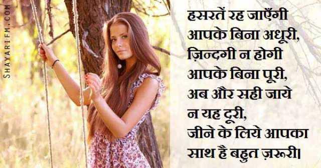 Love Shayari, Hasratein Aapke Bina Adhuri