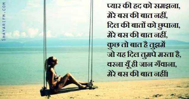 Love Shayari, Mere Bas Ki Baat Nahi