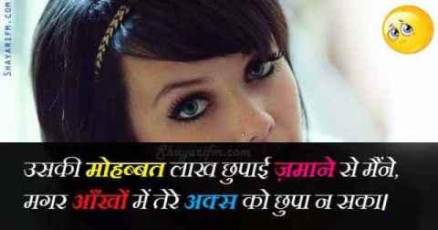 Love Shayari, Tera Aks Chhupa Na Saka