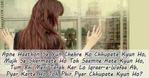 Love Shayari, Pyar Chhupate Kyun Ho