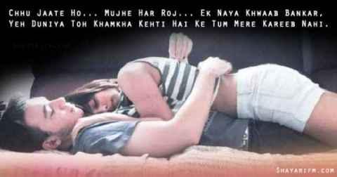 Love Shayari, Chhu Jaate Ho Mujhe