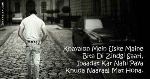 Love Shayari, Khayalon Mein Uske