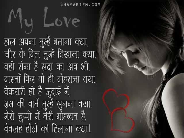 Love Shayari, Chuppi Mein Teri Mohabbat