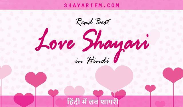Best Love Shayari Collection in Hindi