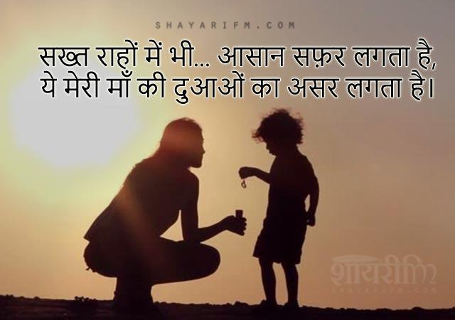 Maa Shayari, Mothers Day Sms, Hindi Shayari for Maa - Page 2