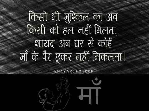 Maa Shayari, Maa Ke Pair Chhukar