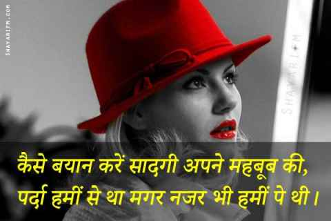 Shayari on Beauty, Parda Humein Se