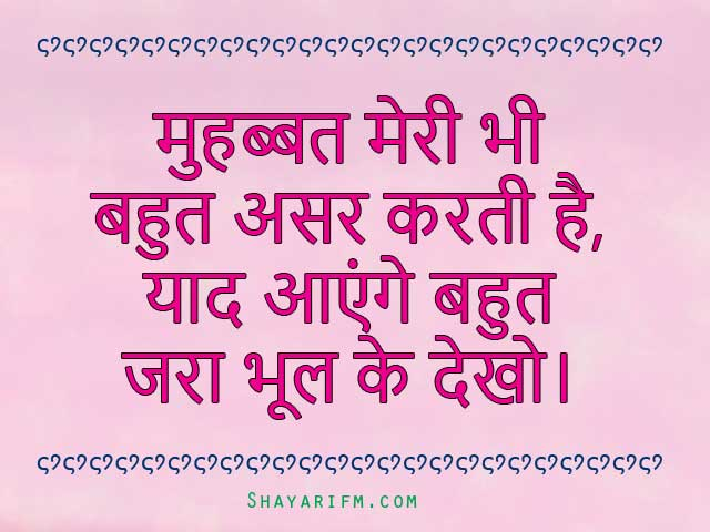 True Love Shayari, Mohabbat Ka Asar