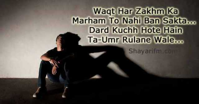 Umr Bhar Rulane Wale Dard Shayari