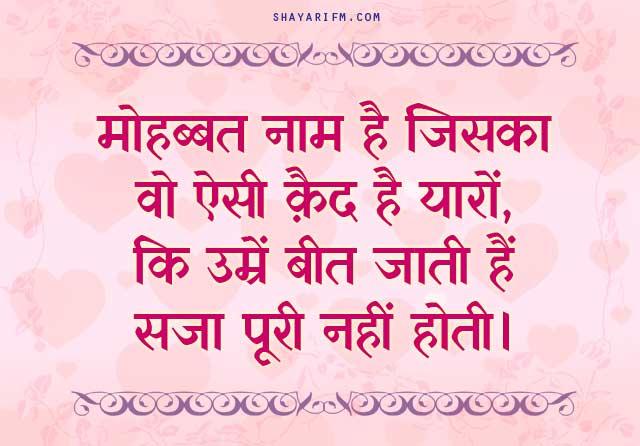 Mohabbat Naam Hai Jiska Shayari