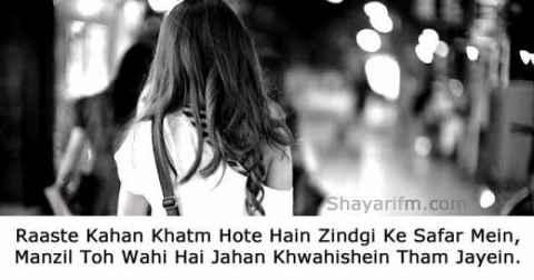 Motivational Shayari, Zindagi Ka Safar