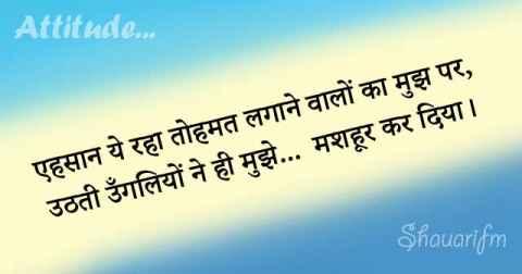 Attitude Shayari, Mujhe MashHoor Kar Diya