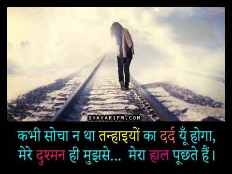 Alone Shayari, Tanhai Ka Dard