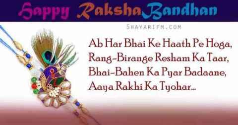 Raakhi Shayari, Bhai Bahen Ka Pyar