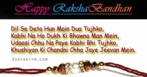RakshaBandhan Sms for Loving Sister